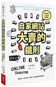 自家網站大賣的鐵則:68個技巧一PO網就熱銷-cover