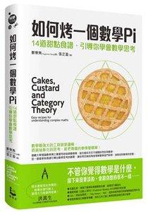如何烤一個數學Pi:14道甜點食譜,引導你學會數學思考 (Cakes, Custard and Category Theory: Easy recipes for understanding complex maths)-cover