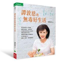 譚敦慈的無毒好生活-cover