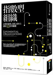 指數型組織:企業在績效、速度、成本上勝出10倍的關鍵 (Exponential Organizations: Why new organizations are ten times better, faster, and cheaper than yours (and what to do about it))-cover