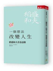 一個想法,改變人生:稻盛和夫青春語錄-cover