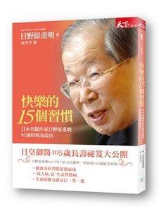 快樂的十五個習慣:日本名醫作家日野原重明91歲時現身說出-cover