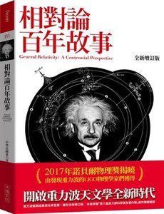相對論百年故事 (全新增訂版)(General Relativity: A Centennial Perspective)-cover