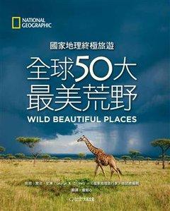 國家地理終極旅遊:全球50大最美荒野 (Wild Beautiful Places: Picture Perfect Journeys Around the Globe)-cover