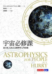 宇宙必修課:給大忙人的天文物理學入門攻略 (Astrophysics for People in a Hurry)-cover