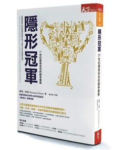 隱形冠軍:21世紀最被低估的競爭優勢 (暢銷改版)(Hidden Champions of the 21st Century: The Success Strategies of Unknown World Market Leaders)-cover
