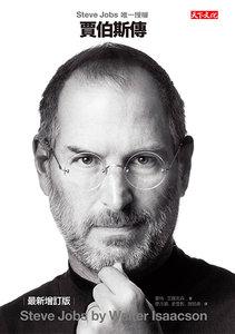 賈伯斯傳:Steve Jobs 唯一授權 (最新增訂版)-cover