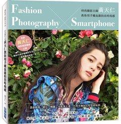 時尚攝影大師黃天仁教你用手機也能拍出時尚感 (Fashion Photography × Smartphone)-cover