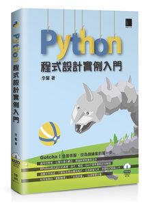 Python 程式設計實例入門-cover