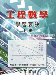 工程數學學習要訣 (上冊), 16/e-cover