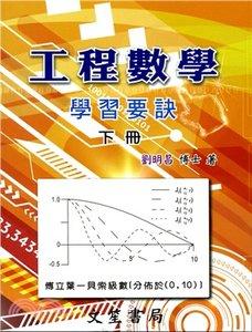 工程數學學習要訣 (下冊), 16/e-cover