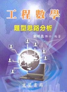 工程數學 : 題型思路分析, 7/e-cover