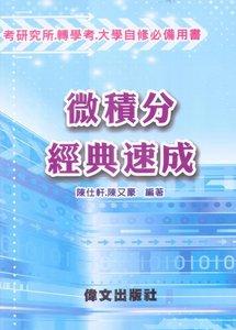 微積分經典速成--2017年最新版 (大學自修、轉學考、研究所)-cover