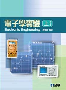電子學實驗 (上), 8/e-cover