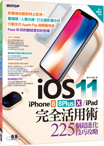 iOS 11+iPhone 8 / X / iPad 完全活用術 - 225個超進化技巧攻略-cover
