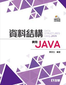 資料結構:使用 JAVA (精裝本) (附範例光碟)-cover