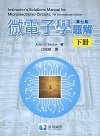 微電子學題解 (下), 7/e (Smith: Microelectronic Circuits, 7/e)-cover
