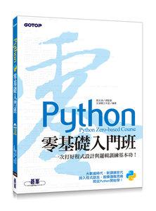 Python 零基礎入門班:一次打好程式設計與邏輯訓練基本功!(附120分鐘影音教學/範例程式)-cover