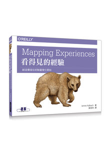 Mapping Experiences 看得見的經驗|創造價值從經驗圖像化開始 (Mapping Experiences)-cover