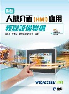 簡易人機介面 (HMI) 應用輕鬆設備聯網 (附軟體及部份內容光碟)-cover