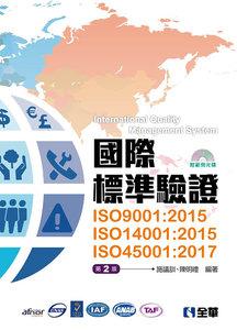 國際標準驗證 (ISO9001:2015、ISO14001:2015、ISO45001:2017), 2/e (附範例光碟)-cover