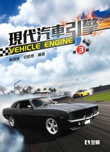 現代汽車引擎, 3/e-cover