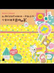 和 mizutama 一起動手玩! 可愛紙雜貨 Book-cover