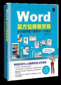 Word 全方位排版實務:紙本書與電子書製作一次搞定-cover