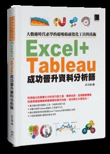 大數據時代必學的超吸睛視覺化工具與技術:Excel + Tableau 成功晉升資料分析師-cover