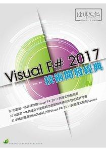 Visual F# 2017 技術開發經典-cover