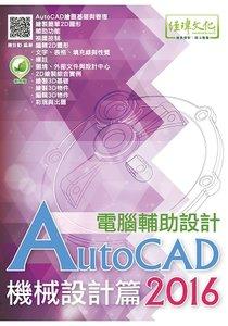 AutoCAD 2016 電腦輔助設計--機械設計篇-cover