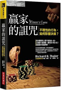 贏家的詛咒:不理性的行為,如何影響決策?(The Winner's Curse: Paradoxes and Anomalies of Economic Life)-cover