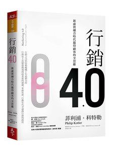 行銷4.0:新虛實融合時代贏得顧客的全思維 (Marketing 4.0: Moving from Traditional to Digital)-cover