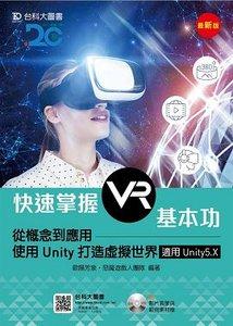 快速掌握VR基本功:從概念到應用-使用Unity打造虛擬世界 附影片教學與範例素材檔-適用Unity5.X-cover