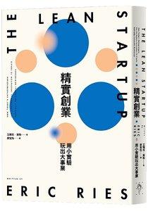 精實創業:用小實驗玩出大事業 (2017書衣新版)(The Lean Startup)-cover
