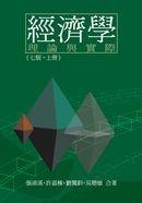 經濟學:理論與實際 (上冊), 7/e-cover