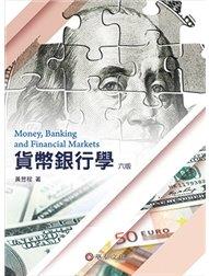 貨幣銀行學, 6/e-cover