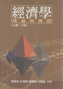 經濟學:理論與實際 (下冊), 7/e-cover
