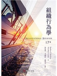 組織行為學 (Robbins: Organizational Behavior, 17/e)-cover