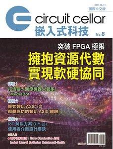 Circuit Cellar 嵌入式科技  國際中文版 Issue 8-cover
