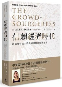 信賴經濟時代:群眾募資達人教你如何打造成功眾籌 (The Crowdsourceress: Get Smart, Get Funded, and Kickstart Your Next Big Idea)-cover