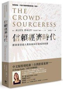 信賴經濟時代:群眾募資達人教你如何打造成功眾籌 (The Crowdsourceress: Get Smart, Get Funded, and Kickstart Your Next Big Idea)