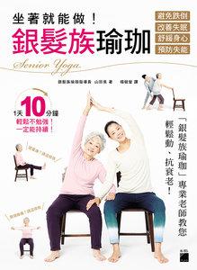 坐著就能做! 銀髮族瑜珈 - 避免跌倒、改善失眠、舒緩身心、預防失能-cover