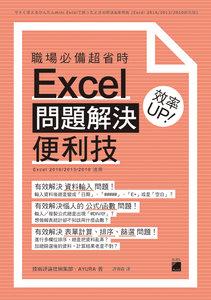 職場必備超省時 Excel 問題解決便利技 效率 UP-cover