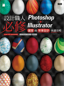 設計職人必修 Photoshop + Illustrator 圖案與背景設計快速攻略-cover