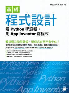 基礎程式設計 - 看 Python 學邏輯,用 App Inventor 寫程式-cover