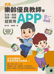 跟著樂齡優良教師學超實用 APP - 生活‧旅遊‧健康‧娛樂-cover