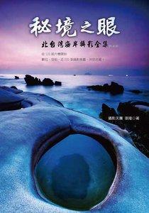 秘境之眼-北台灣海岸攝影全集 (熱銷版)-cover
