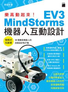 樂高動起來!MindStorms EV3 機器人互動設計-cover