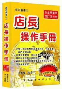 店長操作手冊 (增訂七版)-cover